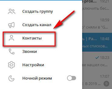 Контакты в Телеграм