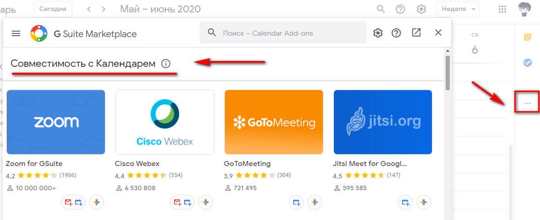 Как настроить интеграции в Гугл Календаре