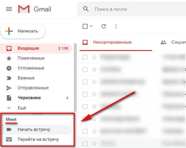 Как скачать и установить Google Meet на компьютер