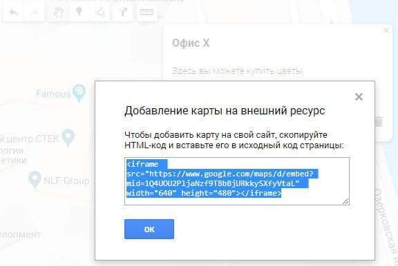 Код для добавление карты на сайт