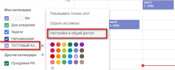 Совместная работав Гугл Календаре