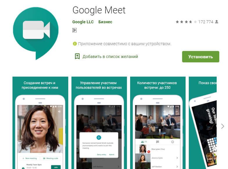 Как скачать и установить Google Meet на телефон (Android/iOS)