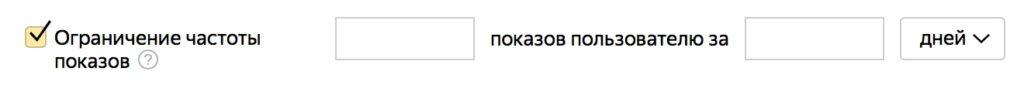 Как ограничить частоту показов рекламы в Яндекс.Директе и Google Ads