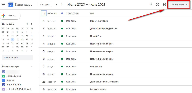 Как настроить расписание в Гугл Календаре