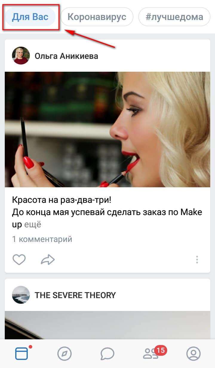 Лента рекомендаций ВКонтакте