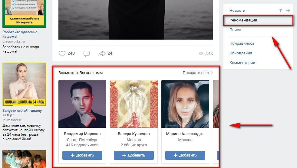 Рекомендации друзей ВКонтакте
