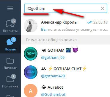 Как добавить контакты в Телеграмме