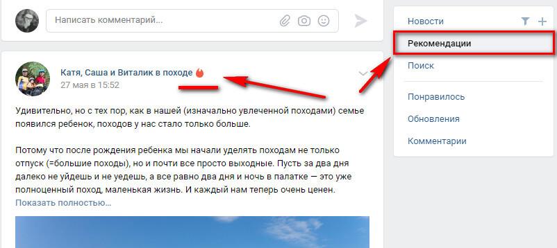 Как попасть в рекомендации ВКонтакте
