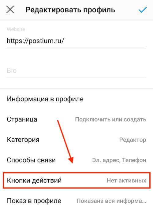 Как настроить кнопку действия «Заказ еды» в профиль Инстаграм