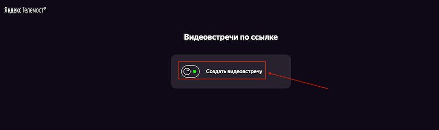 Как создать видеовстречу в Яндекс.Телемост