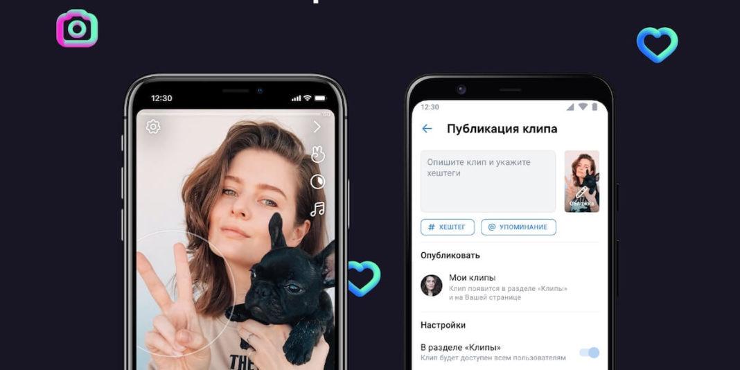 ВКонтакте расширил круг пользователей, которым доступна съёмка «Клипов»