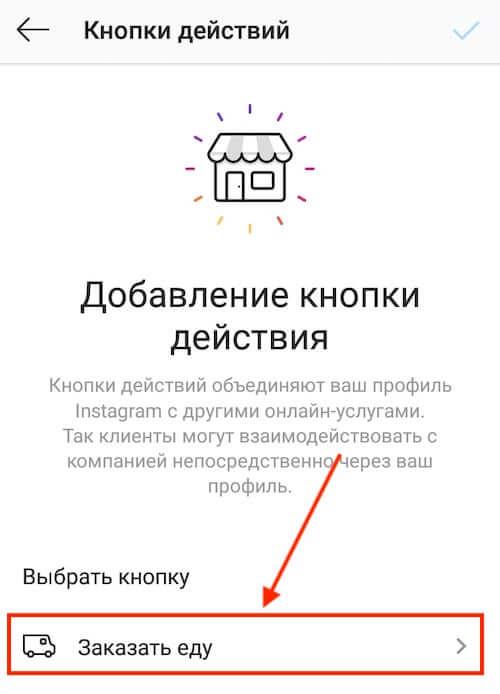 Кнопка действия «Заказать еду» в Инстаграм