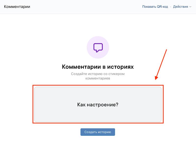 Комментарии в историях ВКонтакте