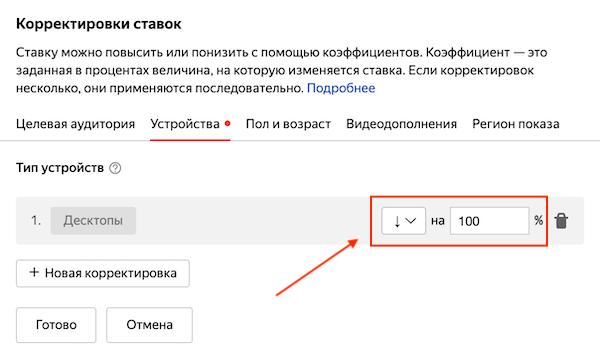 Корректировка ставок для компьютеров и телефонов в Яндекс.Директ