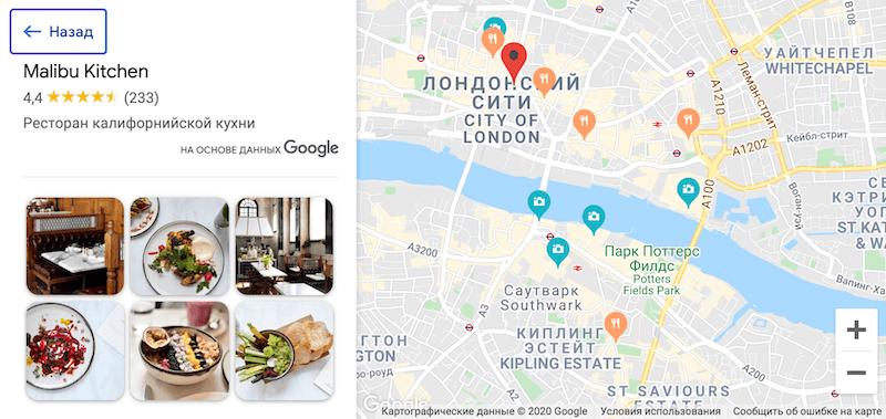 Local Context на Гугл Картах