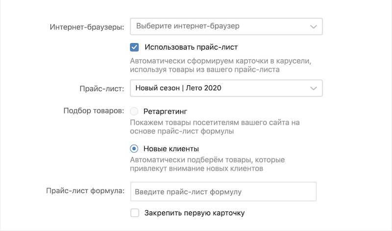 Новые клиенты в динамическом ретаргетинге ВКонтакте
