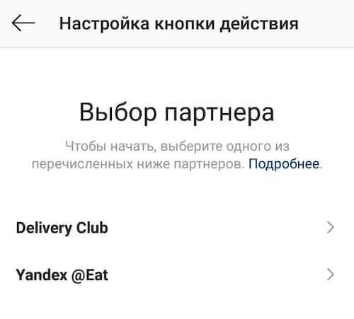 Партнёры по доставке еды