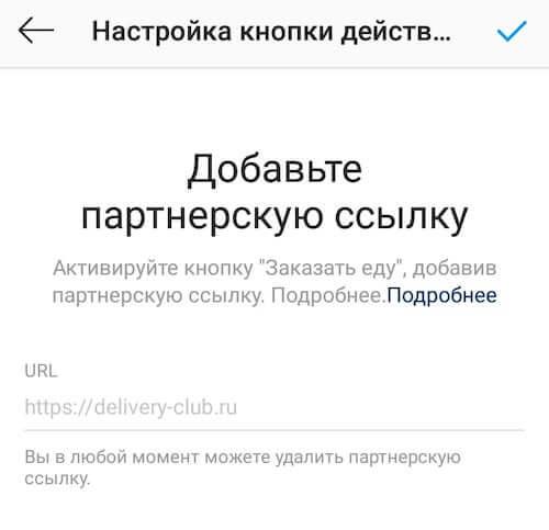 Партнёрская ссылка на сервис доставки еды