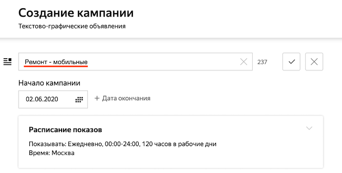 Как настроить раздельное управление ставками в Яндекс.Директ