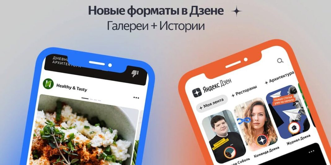 В Яндекс.Дзен появится два новых формата – галереи и истории
