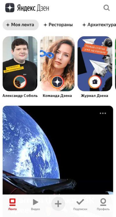 Истории в Яндекс.Дзен
