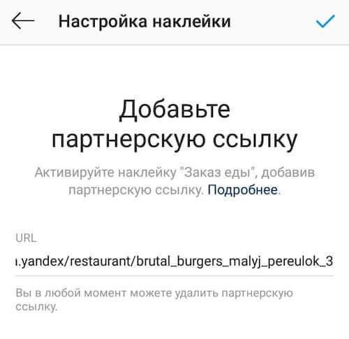 Ссылка на ресторан