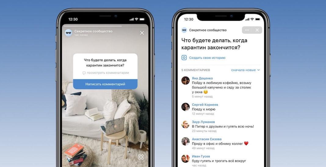 Комментарии в истории ВКонтакте: как добавить, ответить