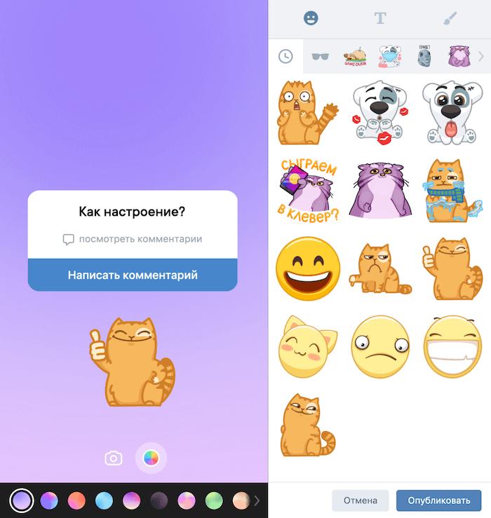 Стикер Комментарии ВКонтакте