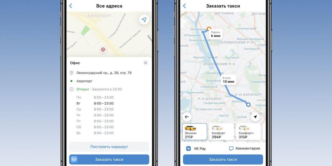 ВКонтакте запустил возможность заказа такси из сообщества