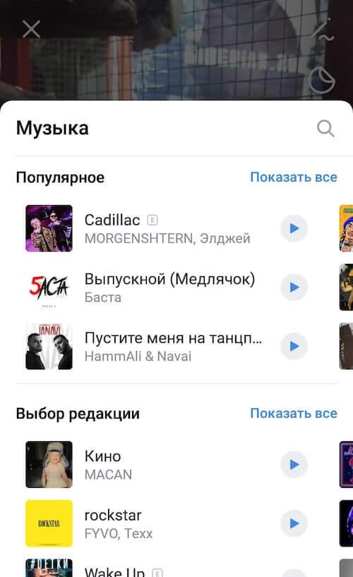 Треки для клипов ВКонтакте