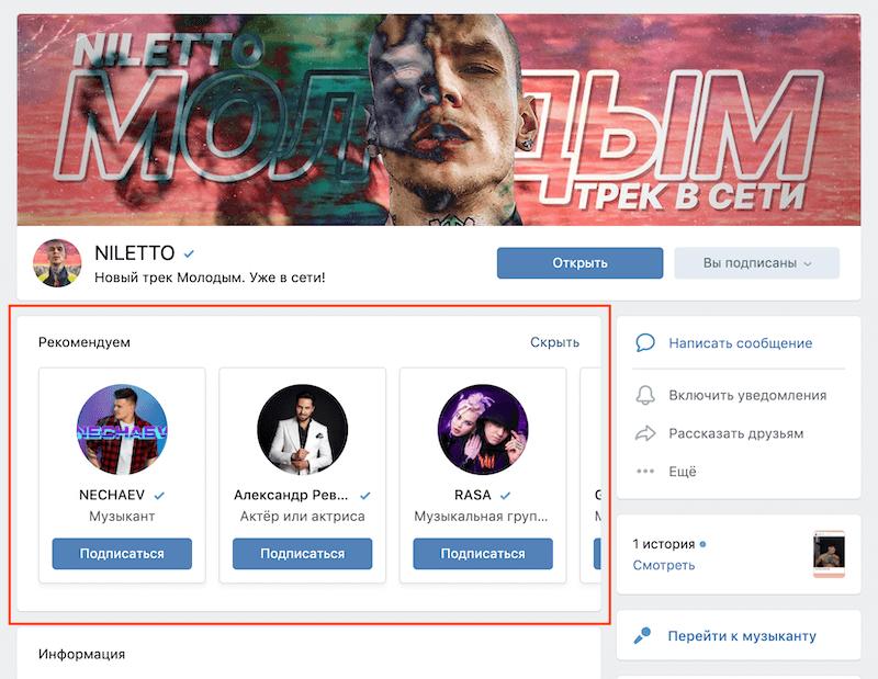 Блок «Похожие сообщества» ВКонтакте