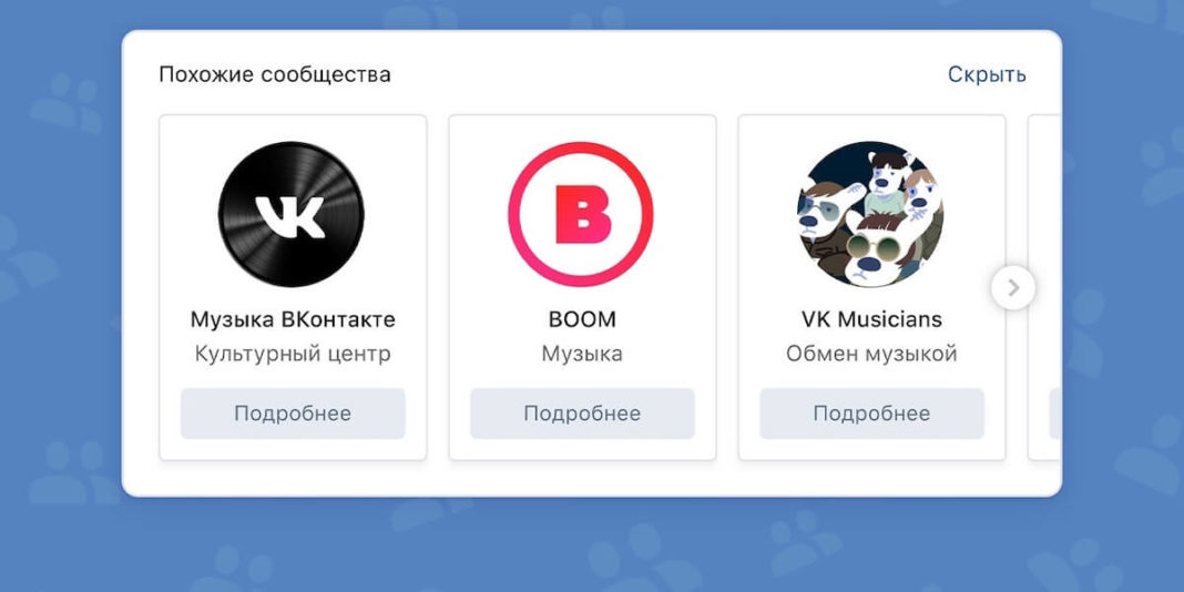 Блок «Похожие сообщества» ВКонтакте - что это, как скрыть