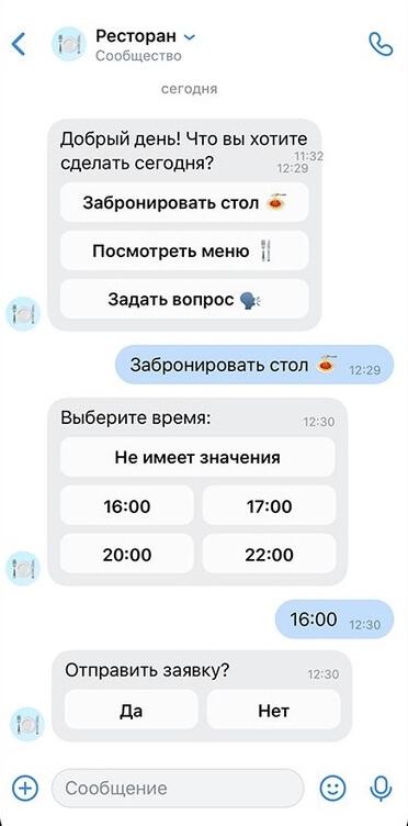 callback-кнопки ВКонтакте