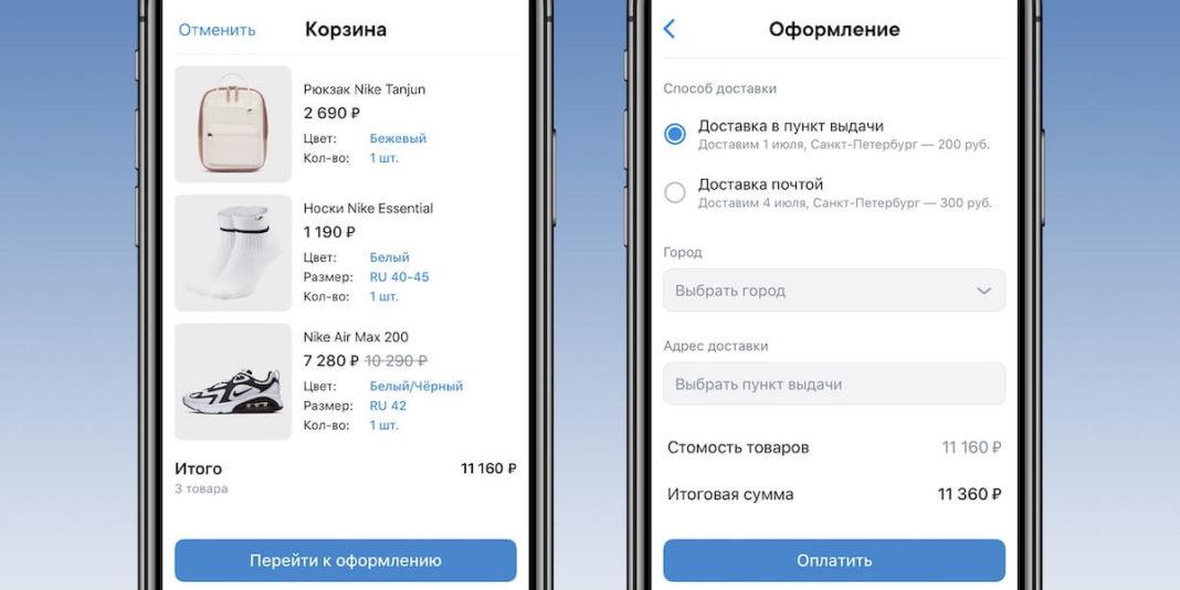 Оплата товаров ВКонтакте банковской картой в Магазинах 2.0