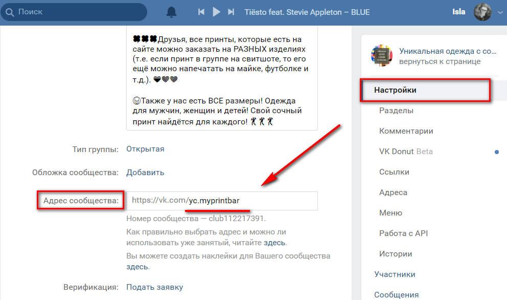 Адрес сообщества ВКонтакте