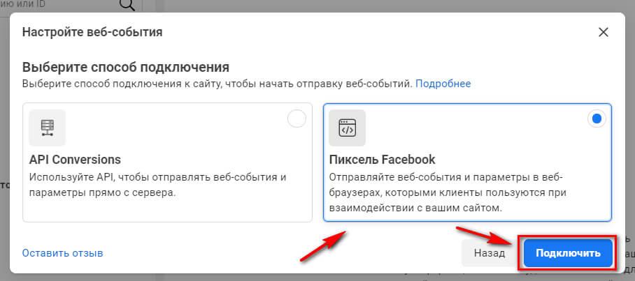 Как подключить пиксель Фейсбук