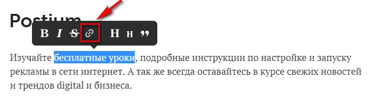 Как добавить ссылку в статью ВКонтакте
