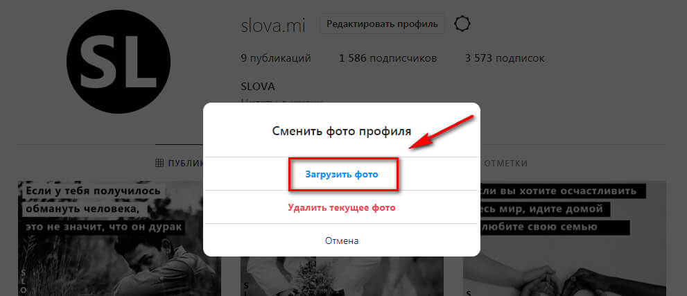 Загрузить фотографию профиля в Инстаграм
