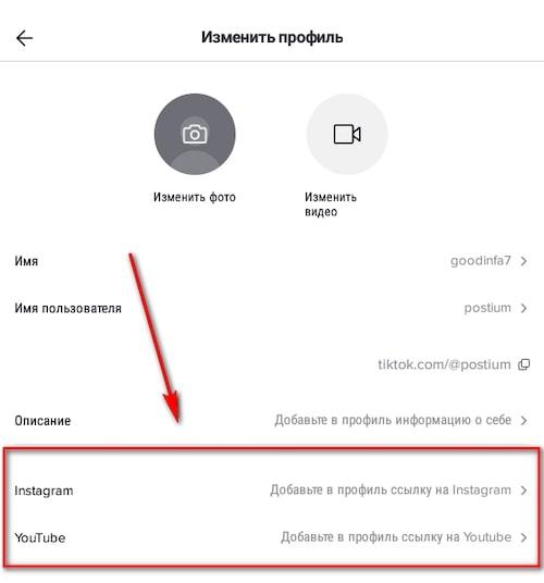 Как добавить ссылку на Инстаграм и Ютуб в Тик-Ток