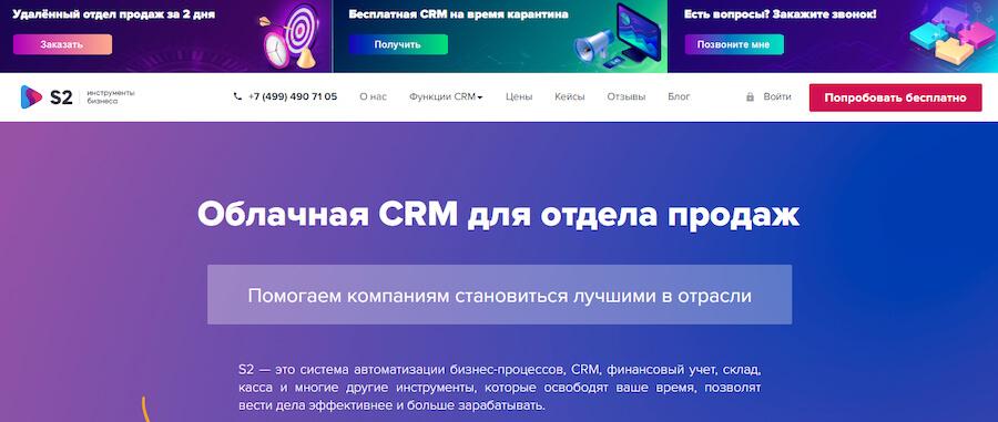 S2 — облачная CRM с финансовым и складским учетом