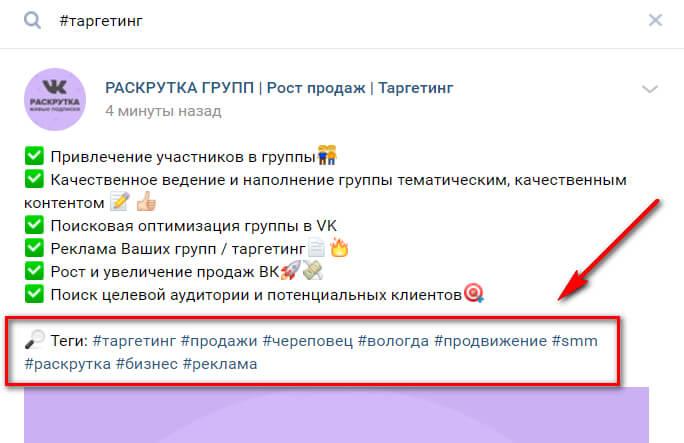 Как поставить хэштег в посте, под видео или фото ВКонтакте