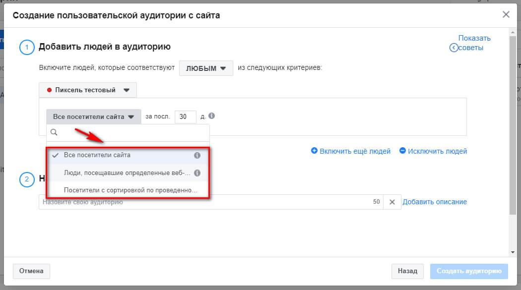 Создание пользовательской аудитории с сайта