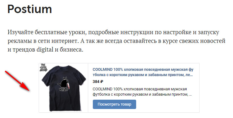 Карточка товара в статье ВКонтакте