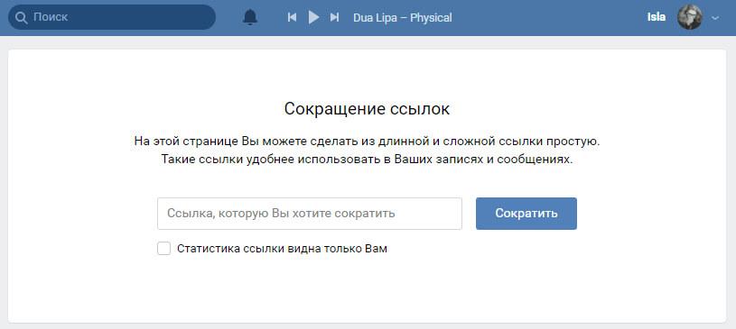 Vk.com/cc - сокращение ссылок ВКонтакте