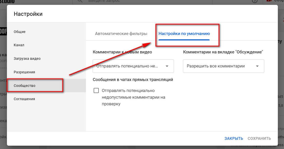 Настройки приватности видео