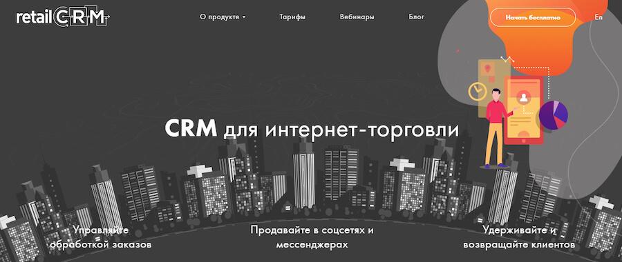 retailCRM — облачная CRM-платформа для интернет-магазинов