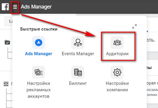 Создание аудитории в Facebook Ads Manager