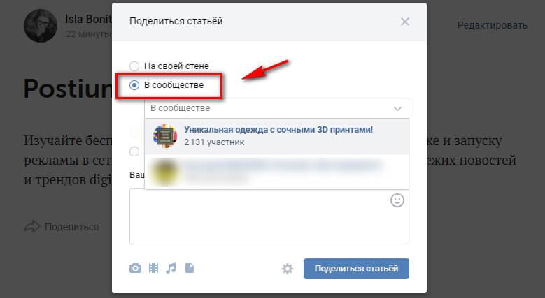 Как разместить статью в группе ВКонтакте