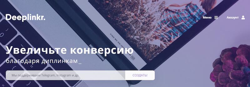 Deeplinkr - онлайн-сервис создания ссылок
