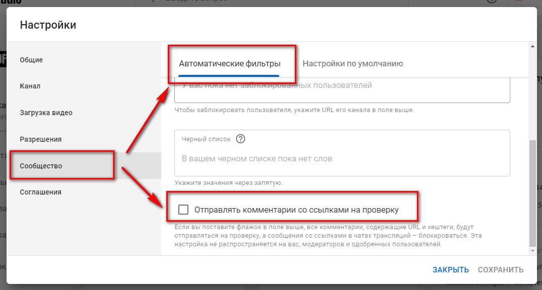 Автоматический антиспам фильтр на ютубе